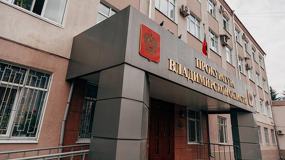 Во Владимирской области закроют сайты с запрещенной информацией