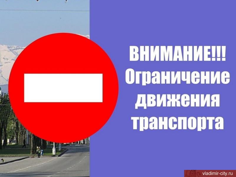 Во Владимире на улице Большой Нижегородской будет ограничено движение транспорта