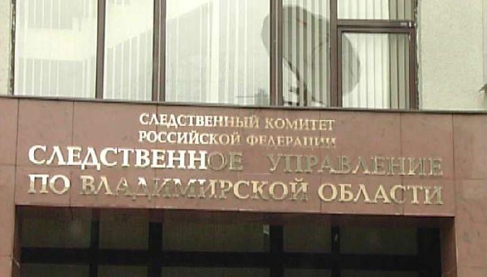 Во Владимирской области девушка написала ложный донос, чтобы скрыть измену