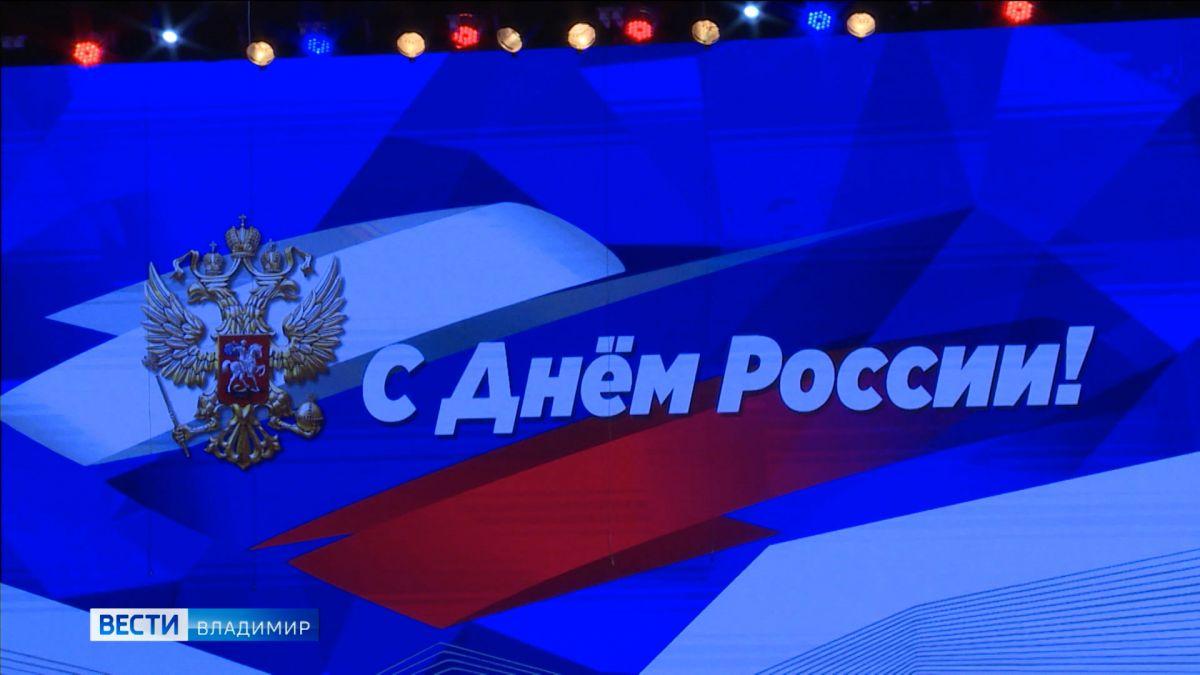 Губернатор поздравил владимирцев с Днем России