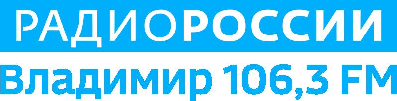 радио россии владимир.png