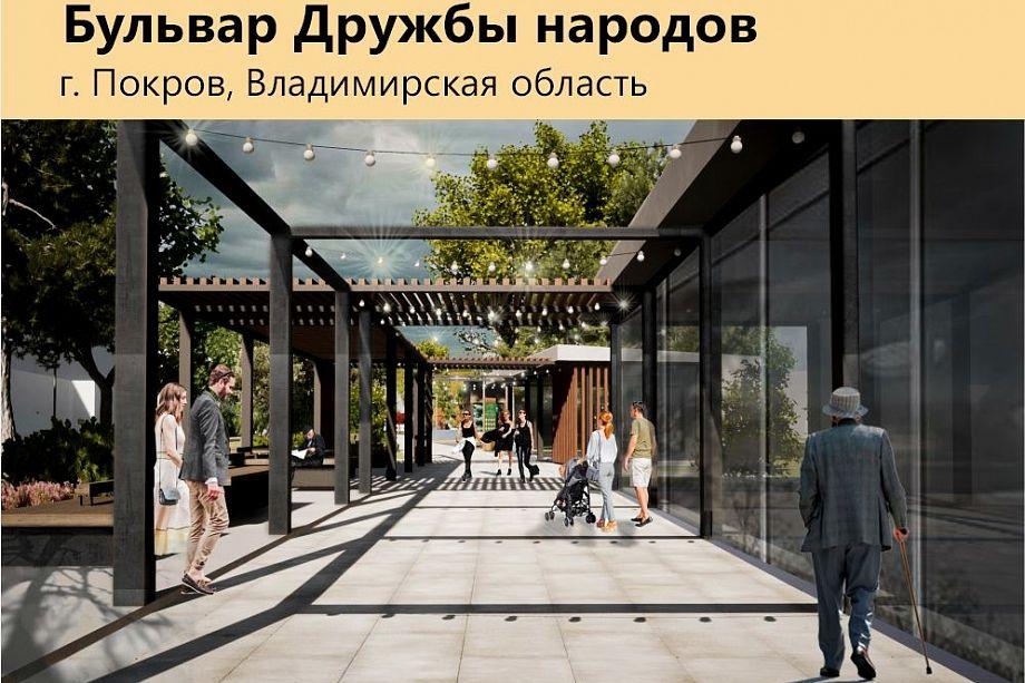Два проекта от Владимирской области победили во Всероссийском конкурсе проектов создания комфортной городской среды