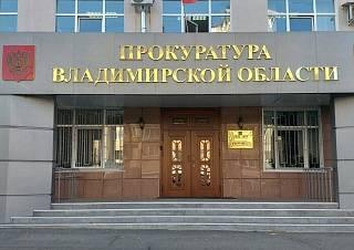 Прокуратура Киржачского района выявила факт фиктивной постановки на учет иностранных граждан
