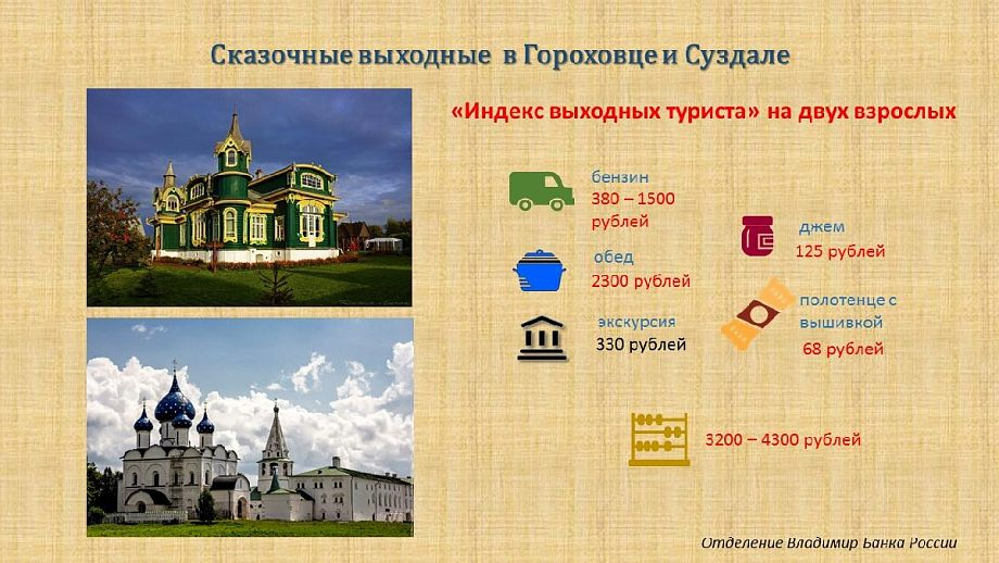 Жители Владимирской области имеют шанс провести интересные и познавательные выходные в своем регионе