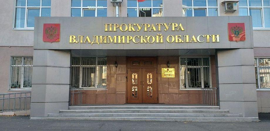 Во Владимирской области двоих граждан оштрафовали за оскорбление соцработников